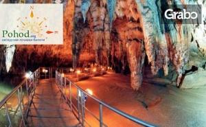 Еднодневна Екскурзия до Драма и Пещерата Маара на 27 Юли