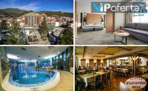 Пакети със Закуски и Вечери + Ползване на Спа в Spa Hotel Devin****