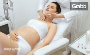 Релаксираща Терапия за Бременни - с Рефлексотерапия на Ходила, Лимфен Дренаж на Крака, Масаж на Гръб и Почистване на Лице