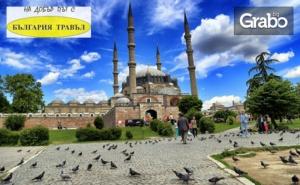 На Шопинг в Турция! Еднодневна Екскурзия до <em>Одрин</em>