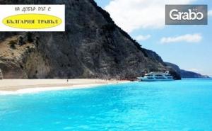 Екскурзия до Остров <em>Лефкада</em> през Септември или Октомври! 3 Нощувки със Закуски и Вечери, Плюс Транспорт