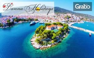 Екскурзия до гръцкия остров Скиатос! 3 нощувки със закуски, плюс транспорт