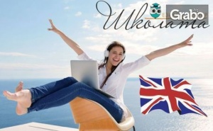 Онлайн Курс по Английски Език за Ниво В1 - във Виртуална Стая с Преподавател
