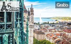 Октомври до Италия, Швейцария и Германия! Посети Милано, Женева, Интерлакен и Констанц с 4 Нощувки със Закуски и Самолетен Транспорт