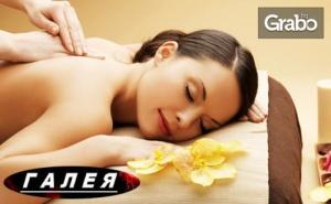 Релаксиращ филипински масаж на цяло тяло, плюс рефлексотерапия на стъпала и масаж на лице