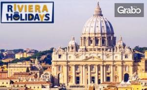 Екскурзия до Рим през Август! 3 нощувки със закуски, плюс самолетен транспорт