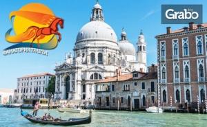 Екскурзия до Венеция ! 4 Нощувки със Закуски, Плюс Самолетен Транспорт и Възможност за Верона