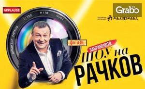 Гледайте забраненото Шоу на Рачков на 24 Октомври - в София
