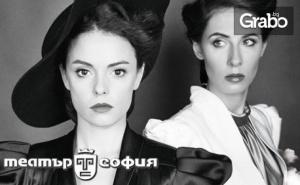 Лилия Маравиля и Ирина Митева в Постановката нощта на 16 Януари - на 26 Септември