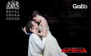Шедьовър на Балета в Кино Арена! Гледайте ромео и Жулиета от Кралската Опера в Лондон - на 20 Юли