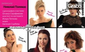 Лилия Маравиля, Луиза Григорова и Силвия Петкова в Спектакъла тирамису - на 20 Септември