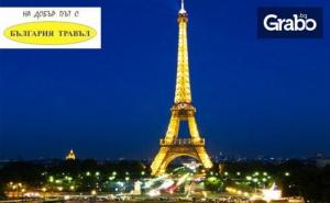 Екскурзия до Будапеща, Прага, Париж, Страсбург, Женева, Монтрьо и Милано! 7 Нощувки със Закуски, Плюс Транспорт