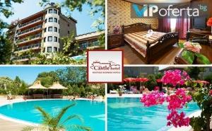 Еднодневен Пакет със Закуска и Вечеря или Закуска Обяд и Вечеря + Ползване на Басейни и Джакузи в Хотел Замъка, Царево!