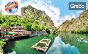 Един Ден в Македония! Екскурзия до Скопие и Каньона Матка през Юли