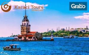 Наесен в <em>Истанбул</em>! 3 Нощувки със Закуски, Плюс Транспорт и Пешеходна Разходка с Посещение на Капалъ Чарши и Хиподрума