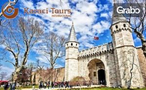 Екскурзия до Истанбул през Септември! 2 Нощувки със Закуски, Плюс Транспорт от София и <em>Варна</em> и Посещение на Принцови Острови