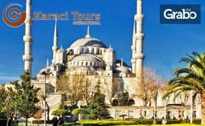 Екскурзия до Истанбул! 2 Нощувки със Закуски - с Посещение на Мол Watergarden и Нощна Обиколка, Плюс Транспорт от София и <em>Варна</em>