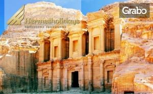 Посети Йордания! 4 Нощувки със Закуски, Плюс Самолетен Билет