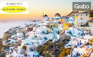 Екскурзия до Остров Санторини и Атина за 22 Септември или през Октомври! 4 Нощувки със Закуски, Плюс Транспорт