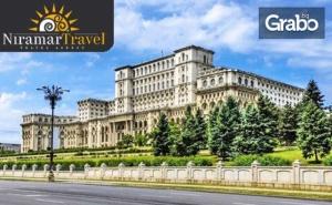 Еднодневна Екскурзия до Букурещ на 28 Юли, с Посещение на Парламента