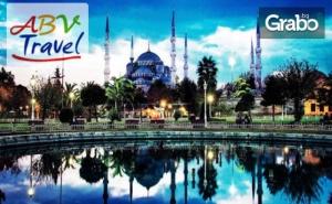 Екскурзия до Истанбул през Август! 3 Нощувки със Закуски, Плюс Транспорт и Посещение на Одрин