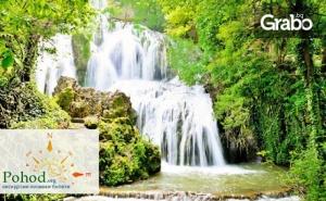 Еднодневна Екскурзия до Крушунските Водопади, Ловеч и Деветашката Пещера през Август