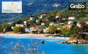 На Плаж в Гърция през Август! Еднодневна Екскурзия до <em>Аспровалта</em>