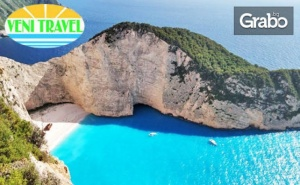 За 6 Септември до Остров Закинтос! 4 Нощувки със Закуски, Плюс Транспорт