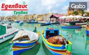 Екскурзия до <em>Малта</em> през Октомври! 4 Нощувки със Закуски и Вечери, Плюс Самолетен Транспорт
