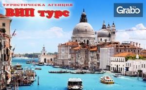 Екскурзия до Венеция, Милано, <em>Загреб</em> и Пещерата Постойна! 3 Нощувки със Закуски, Плюс Самолетен и Автобусен Транспорт