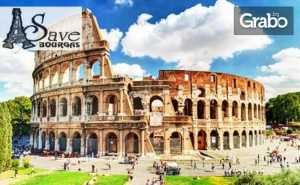 До Рим и Соренто през Септември! 5 Нощувки със Закуски, Плюс Самолетен и Автобусен Транспорт