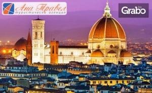 Екскурзия до <em>Загреб</em>, Болоня и Флоренция! 3 Нощувки със Закуски, Плюс Транспорт и Възможност за Пиза и Сиена