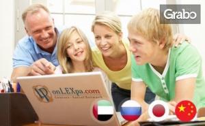 Онлайн Курс по Руски, Китайски, Арабски или Японски Език - Ниво А1 и А2, Плюс Iq Тест