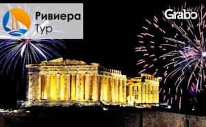 Нова Година в <em>Атина</em>! 4 Нощувки със Закуски в Хотел 4*, Плюс Самолетен Транспорт и Възможност за Празнична Вечеря