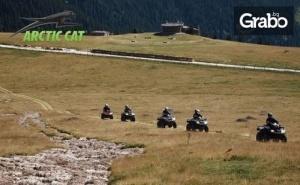Екстремно Приключение! Atv Тур Сред Красотата на Родопите, Плюс Обяд и Посещение на Кулата Снежанка