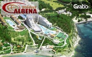 През Септември и Октомври в Кушадасъ! 5 Нощувки на База Ultra All Inclusive в Хотел Sealight Resort*****