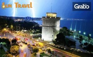 До Солун, Кавала и <em>Аспровалта</em> през Септември или Октомври! Нощувка, Плюс Транспорт