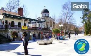 Нова Година в Сърбия! 3 Нощувки със Закуски, Обеди и Вечери, Една от Които Празнична в Сокобаня