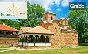 Еднодневна Екскурзия до Сърбия! Посети Суковски и Погановски Манастири, Пирот и Цариброд на 31 Август