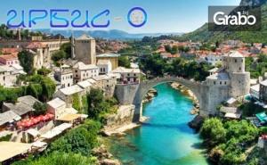 Last Minute Екскурзия до Босна и Херцеговина! 3 Нощувки със Закуски, Плюс Транспорт