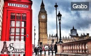 През Октомври до Париж, Лондон, Брюксел и Амстердам! 7 Нощувки с 5 Закуски и Самолетен Транспорт