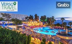 В Кушадасъ през Октомври! 5 Нощувки на База All Inclusive в Хотел Grand Blue Sky****+