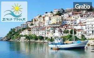 Уикенд Екскурзия до Перлата на Егейско Море - <em>Кавала</em>! Нощувка със Закуска и Транспорт