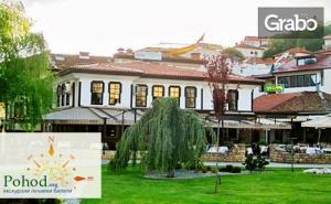 Септемврийски Празници в Македония! Екскурзия до Охрид и Скопие с Нощувка, Закуска и Транспорт, Плюс Възможност за Албания