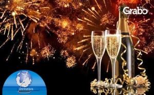Нова Година в Крушевац, Сърбия! 2 Нощувки със Закуски и Вечери - Едната Празнична, Плюс Транспорт и Посещение на <em>Ниш</em>