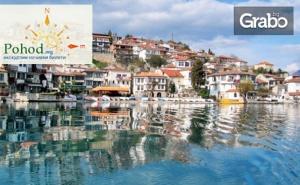 За Септемврийските Празници до Охрид, Скопие, Дуръс и Тирана! 2 Нощувки със Закуски, Плюс 1 Вечеря и Транспорт