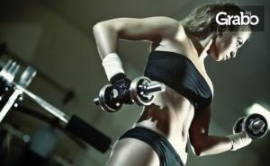 На Фитнес! 1 Тренировка с Инструктор или Месечна Карта за Неограничен Брой Посещения