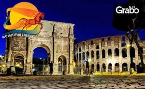 Екскурзия до Рим през Януари! 3 Нощувки със Закуски, Плюс Самолетен Транспорт и Възможност за Ватикана и Флоренция