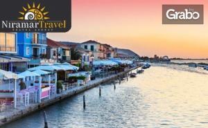 През Септември до Остров Лефкада! 3 Нощувки със Закуски, Плюс Транспорт и Възможност за Круиз до Йонийските Острови
