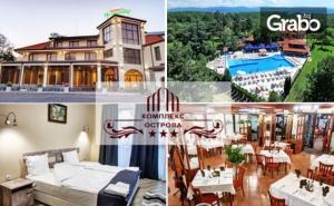 Почивка в Пловдив! Нощувка - без или със Закуска и Ползване на Басейн